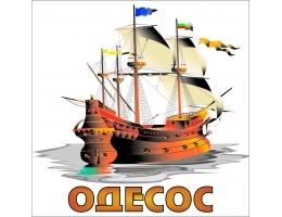 Одесос ЕООД